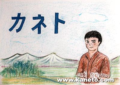 http://www.kaneto.com/story/img/story01.jpg